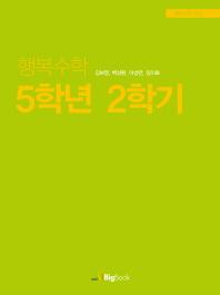 [빅북] 행복수학 5학년 2학기