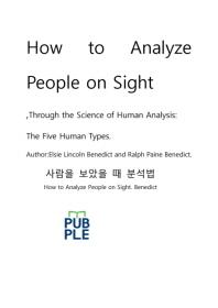 사람을 보았을 때 분석법How to Analyze People on Sight