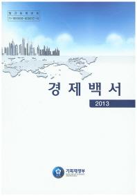 경제백서(2013)