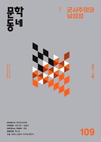 계간 문학동네(2020년 겨울호)(통권 105호)