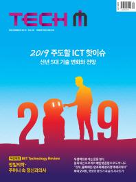 테크M(테크엠)(Tech M)(2018년 12월호)