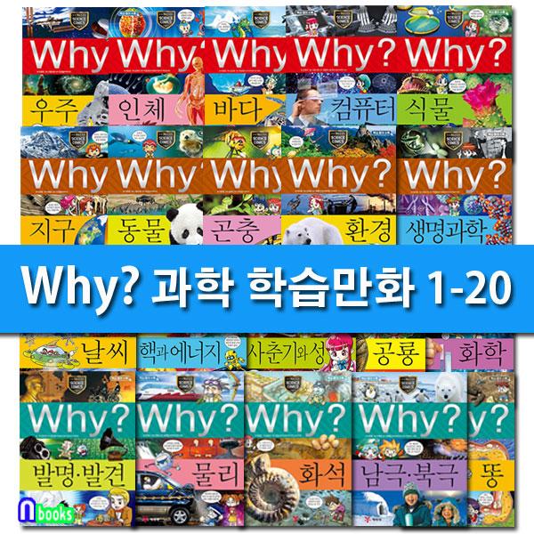 Why 와이 과학 1-20 세트(전20권.증보판)-Why 과학 학습만화/예림당