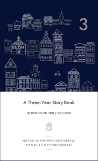 A Three-year Story Book: Inky Blue