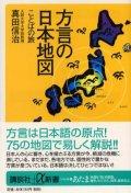 方言の日本地圖 ことばの旅