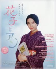 花子とアン 連續テレビ小說 PART2