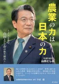 農業の力は日本の力 JAと步む山田としおの取り組み