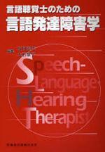 言語聽覺士のための言語發達障害學