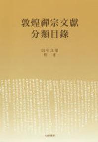 敦煌禪宗文獻分類目錄