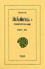 馮友蘭自傳 中國現代哲學者の回想 2