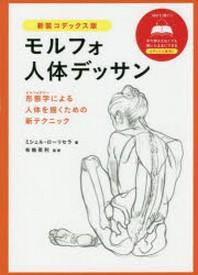 モルフォ人體デッサン 形態學による人體を描くための新テクニック 新裝コデックス版