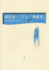 植民地敎育史硏究年報 14(2011年)