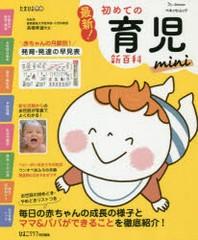 最新!初めての育兒新百科MINI 新生兒期から3才までこれ1冊でOK! たまひよ新百科シリ-ズ
