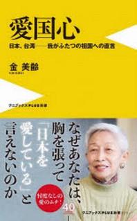 愛國心 日本,台灣-我がふたつの祖國への直言
