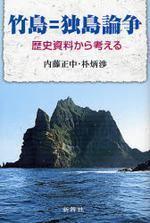 竹島=獨島論爭 歷史資料から考える