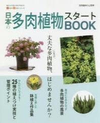日本の多肉植物スタ-トBOOK 今すぐ始めるための情報が滿載!