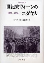 世紀末ウィ―ンのユダヤ人 1867-1938
