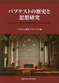 バプテストの歷史と思想硏究
