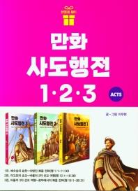만화 사도행전 세트(1-3권)