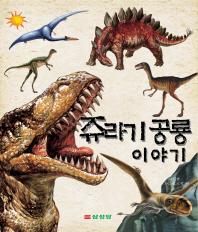 쥬라기 공룡이야기