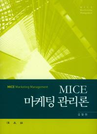 MICE 마케팅 관리론