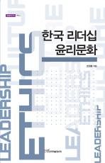 한국 리더십 윤리문화