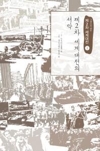 그림으로 읽는 제2차 세계대전. 1: 제2차 세계대전의 서막