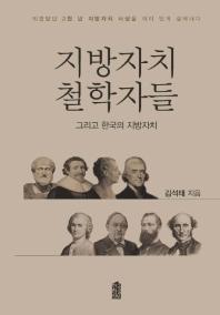 지방자치 철학자들 그리고 한국의 지방자치
