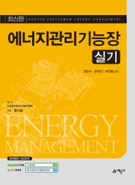 에너지관리기능장 실기(2021)