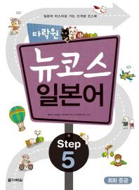 다락원 뉴코스 일본어 Step. 5: 회화 중급