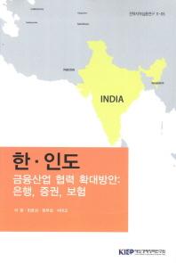 한 인도 금융산업 협력 확대방안: 은행 증권 보험