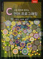 쉬운 예제로 배우는 C언어 프로그래밍
