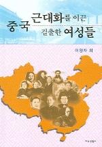 중국 근대화를 이끈 걸출한 여성들