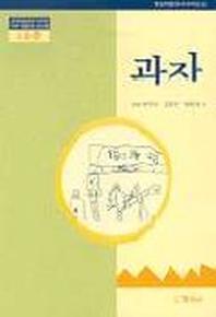 과자(1수준)(유치원교육과정2000에 기초한 생활주제 교육계획)