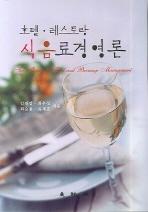호텔 레스토랑 식음료경영론