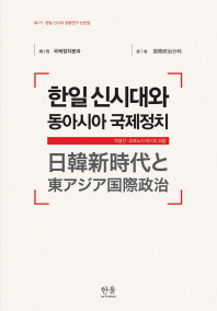 한일 신시대와 동아사아 국제정치. 1: 국제정치분과