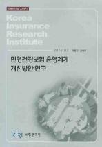 민영건강보험 운영체계 개선방안 연구