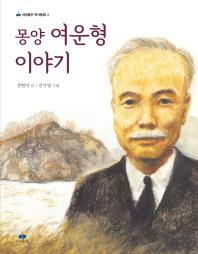 몽양 여운형 이야기