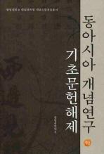 동아시아 개념연구: 기초문헌해제