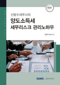 신방수세무사의 양도소득세 세무리스크 관리노하우(2021)
