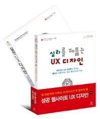 웹 개발자와 기획자 디자이너가 꼭 알아야 성공 웹사이트 UX 디자인 세트