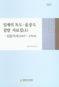 일제의 독도 울릉도 침탈 자료집. 4: 신문기사(1897~1910)