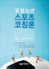 유청소년 스포츠코칭론