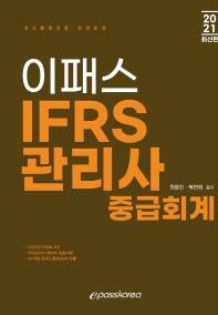 IFRS 관리사 중급회계(2021)