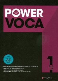 Power Voca 고급. 1