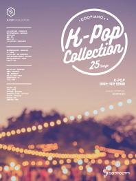 두피아노의 케이팝 콜렉션(DOOPIANO's K-POP COLLECTION)