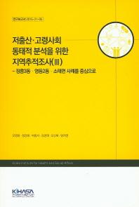 저출산 고령사회 동태적 분석을 위한 지역추적조사(3)