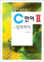 쉽게 배우는 C언어. 2