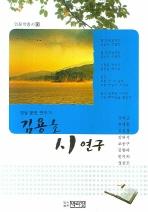 김용호 시 연구