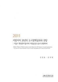 지방자치 20년의 도시정책성과와 전망(2011)