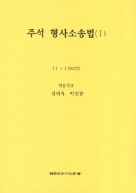 주석 형사소송법. 1